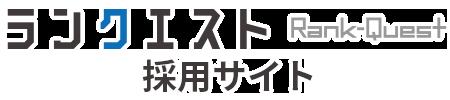 ランクエスト採用サイト